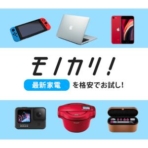 家電を『レンタルor購入』どちらがお得なのかを調査!!