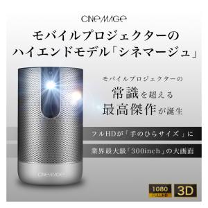 『モバイルプロジェクター CINEMAGE(シネマージュ)』最大300インチ!!アウトドアでも使えるプロジェクターを調査!!