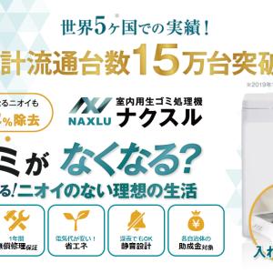 『生ごみ処理機ナクスル(NAXLU)』1秒で終わる生ごみの処理を調査!!