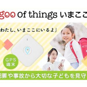 【見守りGPS端末】『goo of things いまここ』のご紹介!!