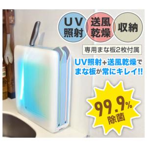 2種の専用まな板付き『UV除菌&送風乾燥スタンド』をご紹介!!