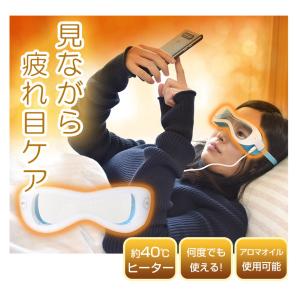眼精疲労の方は必見!!見ながらリフレッシュできる『USBクリアホットアイマスク』をご紹介!!