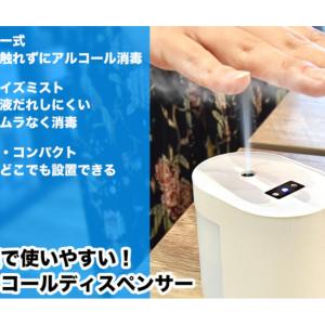 手をかざすだけで消毒できる!!『センサー式消毒ミストディスペンサー』をご紹介!!