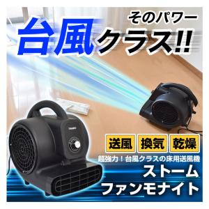 換気・乾燥・送風!!台風並みのパワーを備えた小型強力送風機『ストームファンモナイト』をご紹介!!