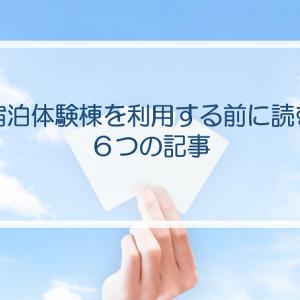 【一条 ○○選】一条工務店の宿泊体験棟を利用する前に読んでほしい6つの記事!!