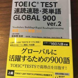 TOEIC TEST 速読速聴英単語 GLOBAL 900