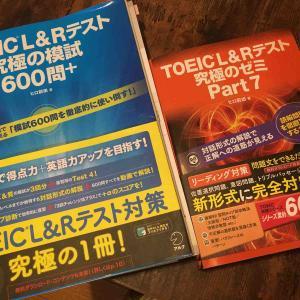 TOEIC L&R テスト究極の模試600問+ 感想