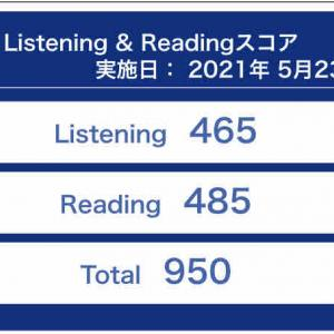 【950点突破】2021年5月23日 TOEIC268回公開テスト結果