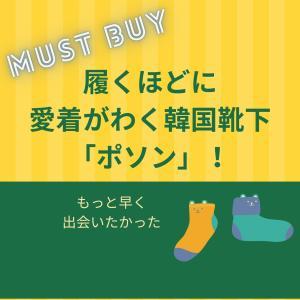 MUST BUY:履くほどに愛着がわく韓国靴下「ポソン」!優しく包み込む温かさが最大の魅力