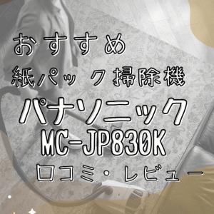 おすすめ紙パック掃除機パナソニックMC-JP830K口コミ・レビュー