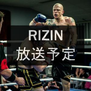 RIZIN放送予定