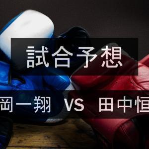 【ボクシング】試合予想!井岡一翔 VS 田中恒成 WBO世界スーパーフライ級タイトルマッチ