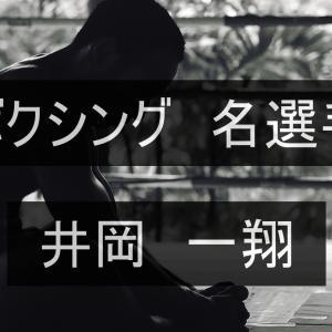 [ボクシング名選手]ボクシング4階級世界王者・井岡一翔選手の魅力に迫る