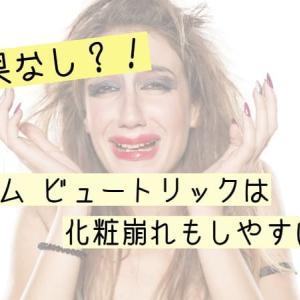 【効果なし?】ミレム ビュートリックは化粧崩れもしやすい!って本当?