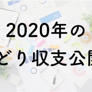 2020年の副業収支公開します。