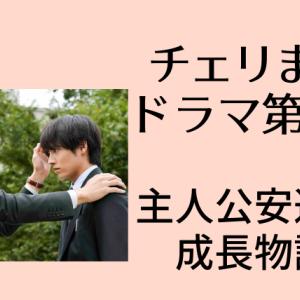 チェリまほドラマ第4話 主人公安達の成長物語