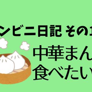 コンビニ日記その10 中華まんが食べたい!