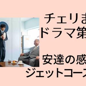 チェリまほドラマ第5話 安達の感情がジェットコースター