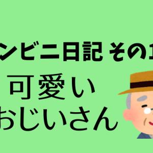コンビニ日記その11 可愛いおじいさん