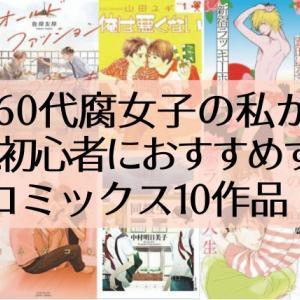 60代腐女子の私がBL初心者におすすめするコミックス10作品!