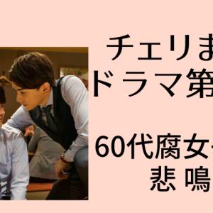 チェリまほドラマ第3話 60代腐女子も悲鳴