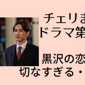 チェリまほドラマ第6話 黒沢の恋心が切なすぎる・告白