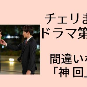 チェリまほドラマ第7話 間違いなく「神回」!