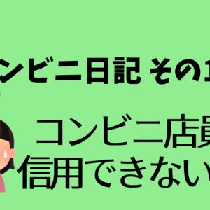 コンビニ日記その14 コンビニ店員は信用できない!?
