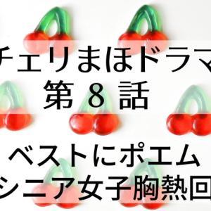 チェリまほドラマ第8話  ベストにポエム・シニア女子胸熱回