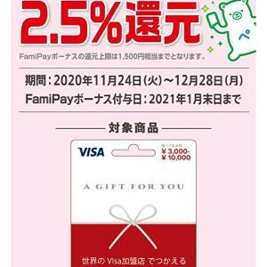 FamiPay利用者必見!バニラVisaギフトカード購入で2.5%還元始まる!