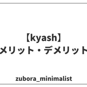 Kyashのメリット・デメリット【キャッシュレス】