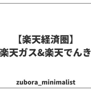 楽天でんき&楽天ガスのメリット・デメリット【楽天経済圏】