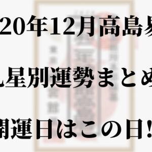 【2020年12月高島易断】九星別運勢まとめ!開運日はこの日!!