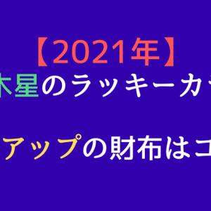 2021年 三碧木星のラッキーカラーは!!金運アップの財布はコレ!!