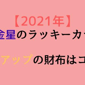 2021年 七赤金星のラッキーカラーは!!金運アップの財布はコレ!!