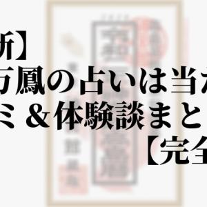【最新】高島万鳳の占いは当たる!!口コミ&体験談まとめ!!【完全版】