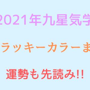2021年九星気学のラッキーカラーまとめ!!九星別運勢も先読み!!