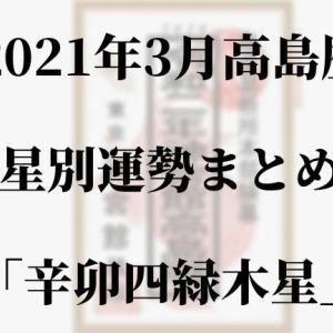 【2021年3月高島易断】九星別運勢まとめ!月命「辛卯四緑木星」の月