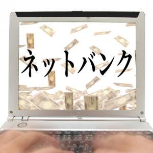 4. 貯蓄用には楽天銀行!~その理由~