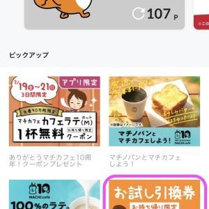 21. お試し引換券を活用~ローソンアプリ~