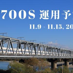 N700S運用予定(11月9日~11月15日)