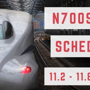 N700S運用予定(11月2日~11月8日)