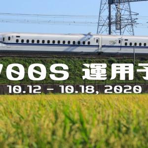 N700S運用予定(10月12日~10月18日)