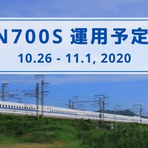 N700S運用予定(10月26日~11月1日)
