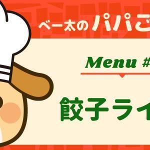 【パパごはん】包まないから楽ちん!餃子ライス