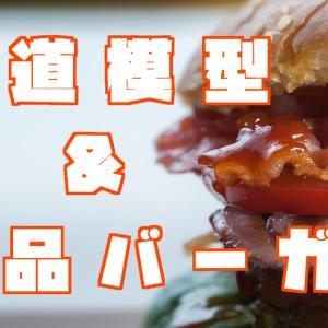 【おでかけスポット】子供たち大興奮!鉄道模型と食事が楽しめるバーガーカフェ(御徒町駅)