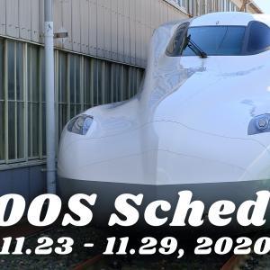 N700S運用予定(11月23日~11月29日)