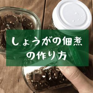 【大量消費・保存食に】しょうがの佃煮の作り方