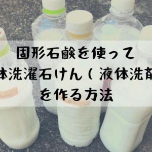 固形石鹸から液体洗濯石けん(液体石鹸)への作り方【レシピ】