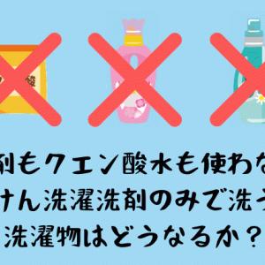 【洗濯洗剤のみで洗う】柔軟剤もクエン酸水も使わないと洗濯物はどうなるか